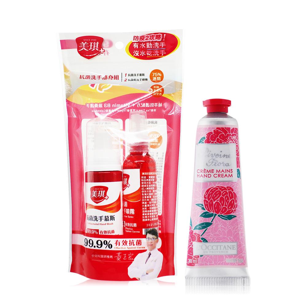 L'OCCITANE 歐舒丹 牡丹護手霜(30ml)-國際航空版+美琪抗菌洗手慕斯