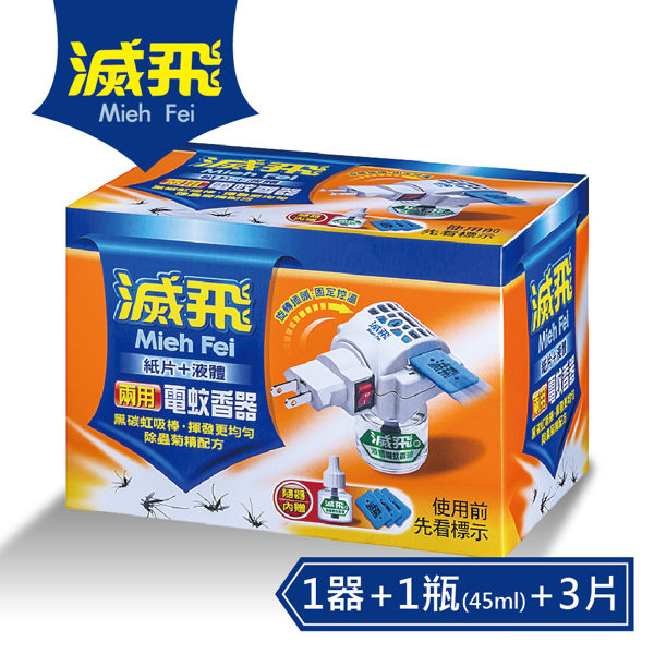 【滅飛】紙片/液體兩用電蚊香器x3組(電蚊香器+電蚊香液1瓶+電蚊香片3片/組)