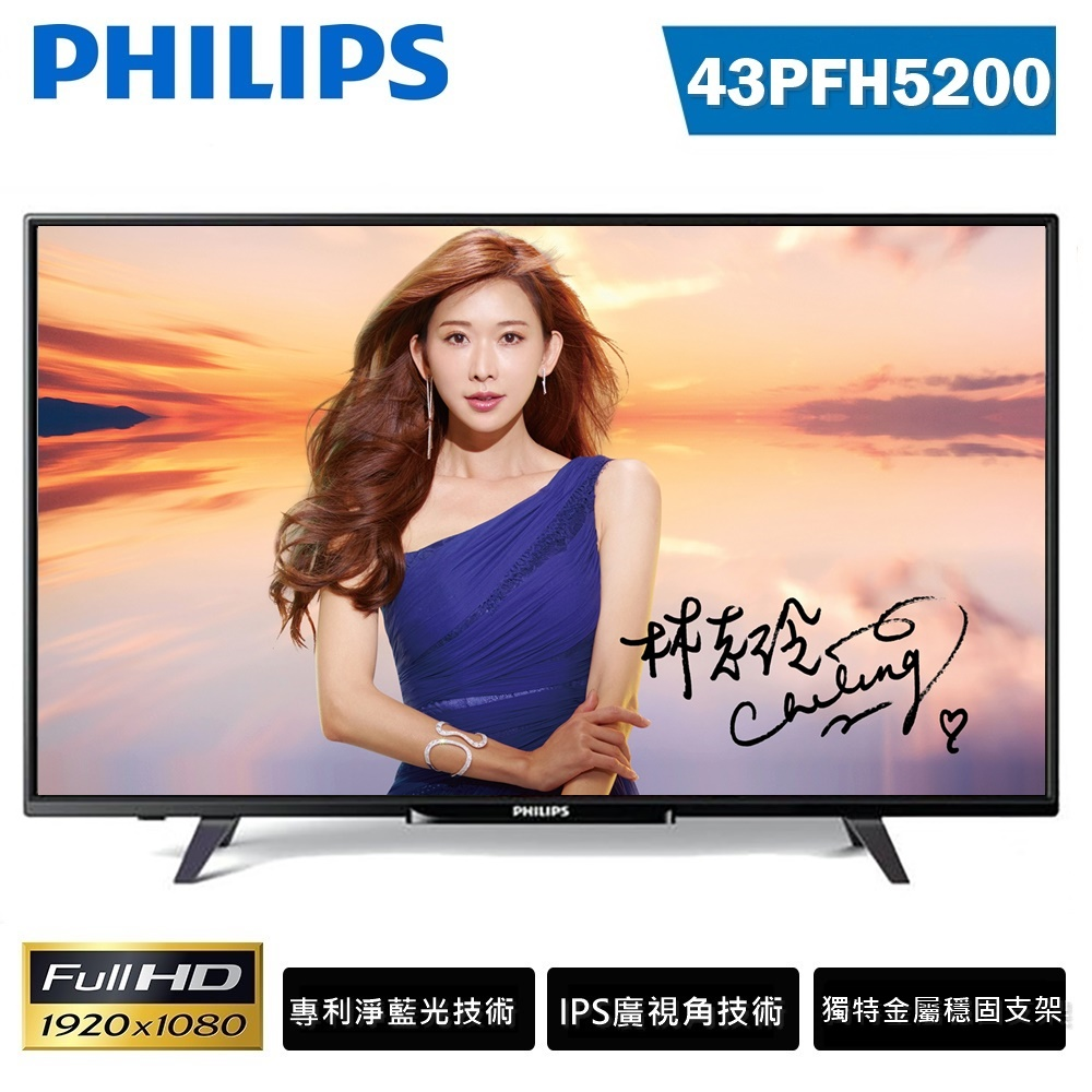 【PHILIPS飛利浦】43吋IPS Full HD LED液晶顯示器+視訊盒43PFH5200
