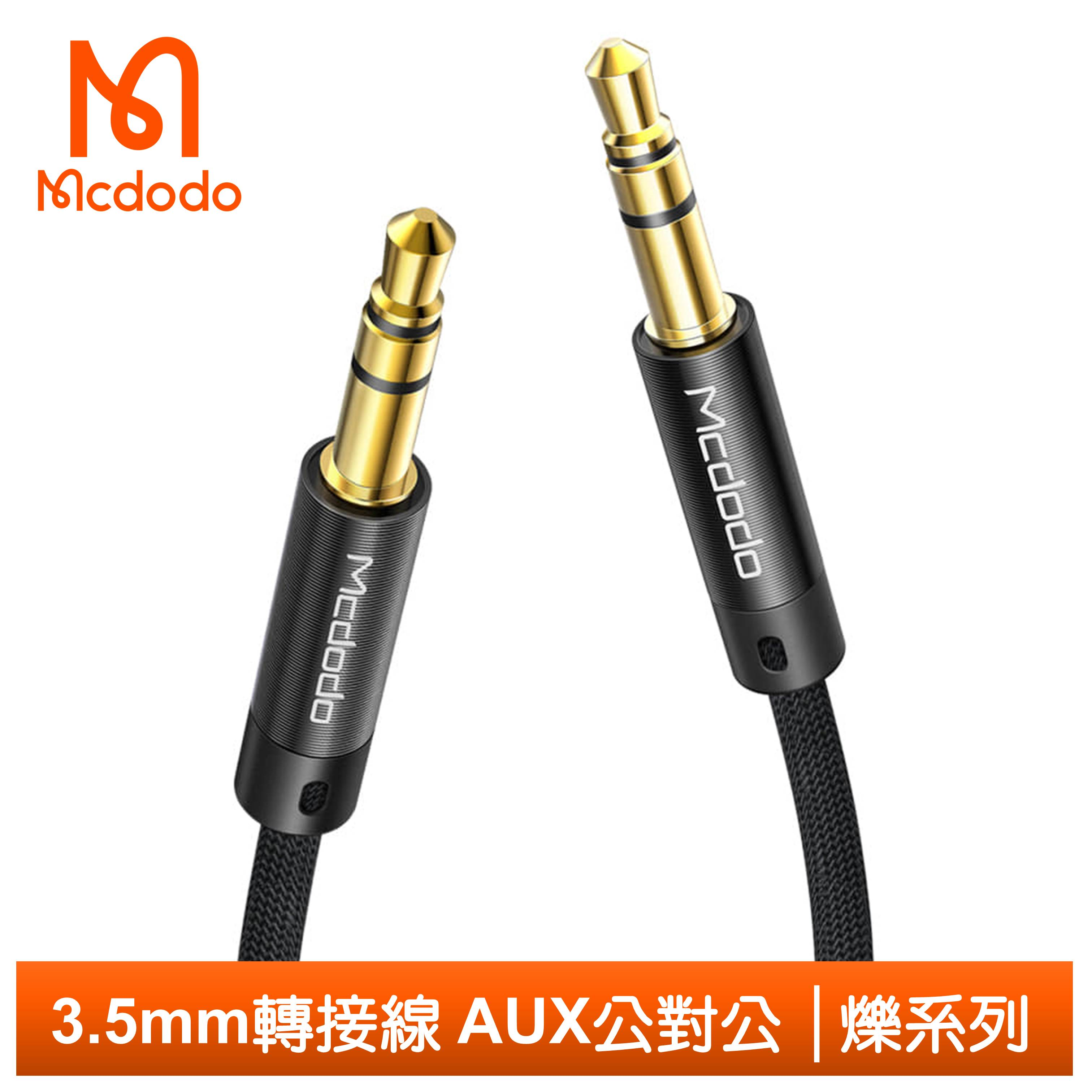 Mcdodo麥多多台灣官方 3.5mm轉接線音頻轉接頭 AUX公對公手機喇叭耳機 爍系列 120cm