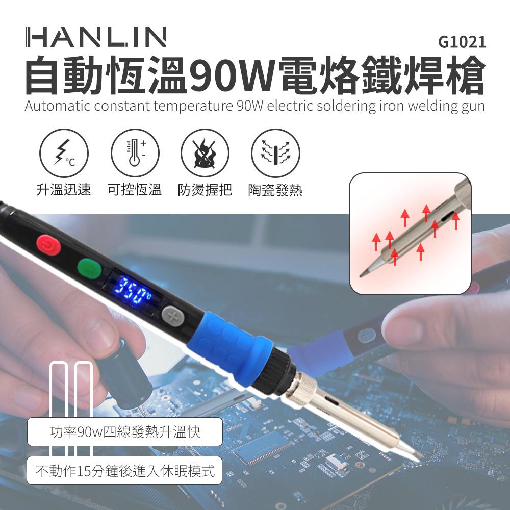 HANLIN-G1021-90W 自動恆溫90W電烙鐵焊槍
