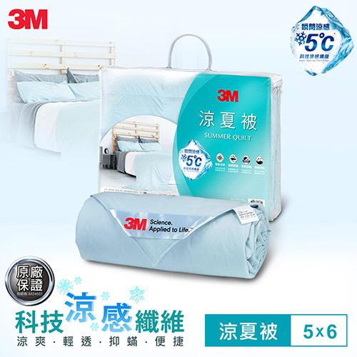 【3M】可水洗涼夏被(星空藍)(5x6)