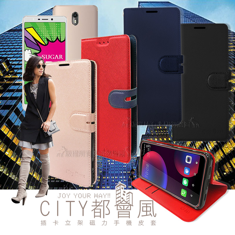 CITY都會風 糖果SUGAR P1 插卡立架磁力手機皮套 有吊飾孔 (瀟灑藍)