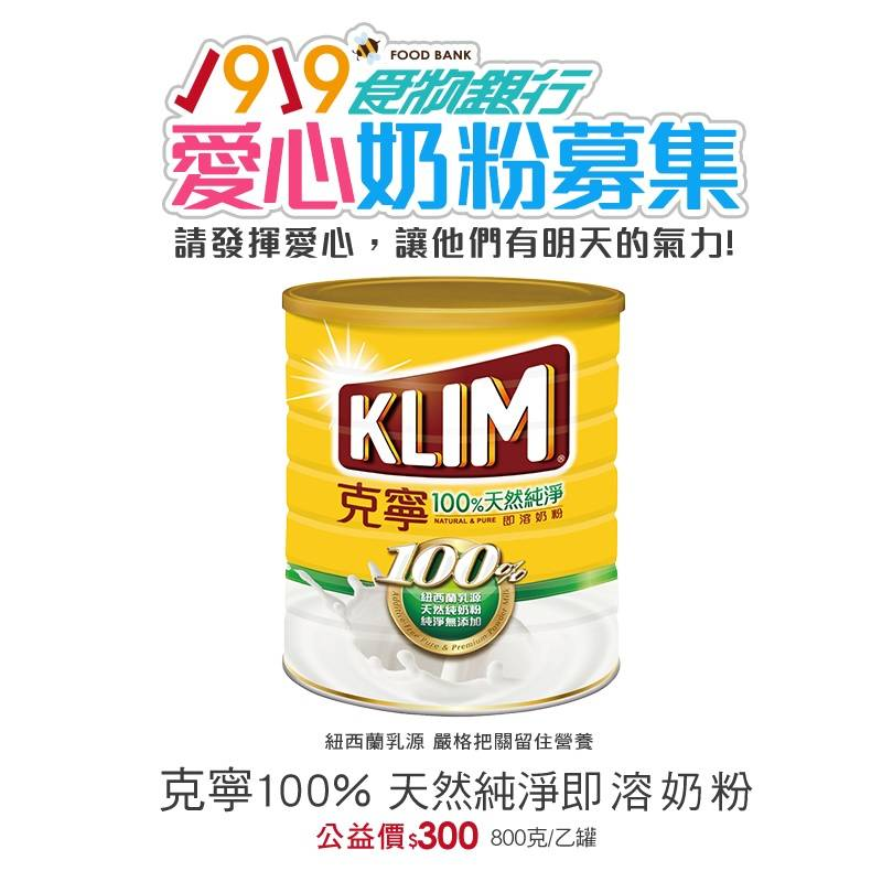 【1919食物銀行】克寧100%天然即溶奶粉 800g*1(購買者本人將不會收到商品)*10組