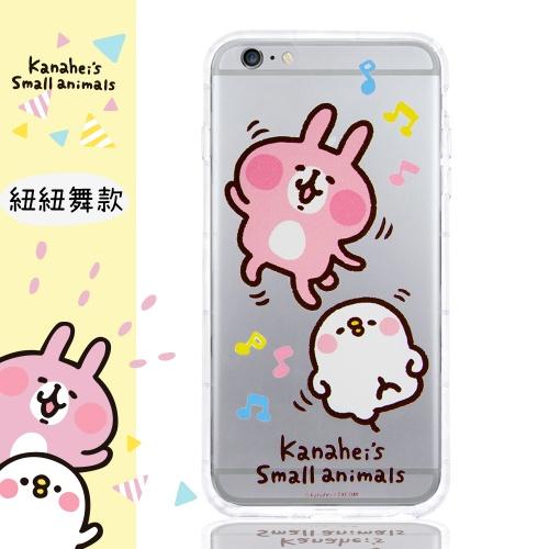【卡娜赫拉】iPhone 7/ 8 Plus (5.5吋) 防摔氣墊空壓保護套(妞妞舞)