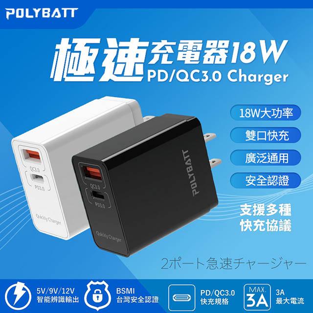 【POLYBATT】18W PD+QC全兼容雙系統極速充電器(Type-C/USB-A) 黑色