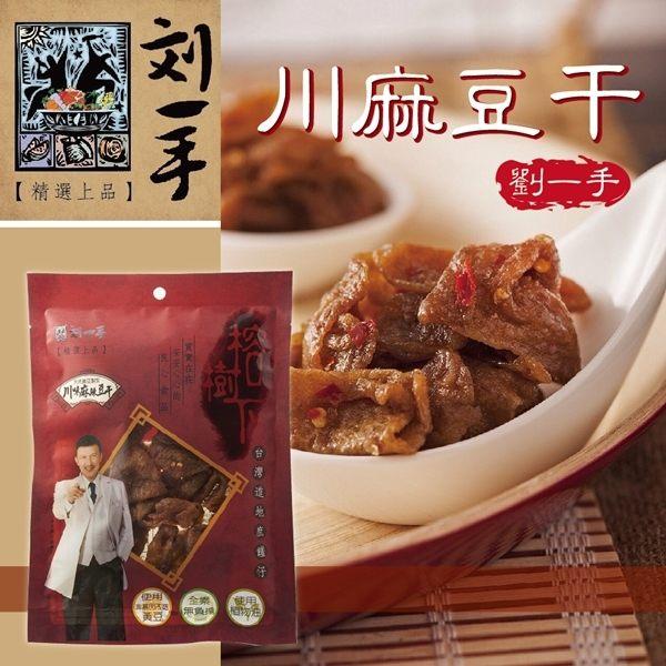 《劉一手》榕樹下豆干4件組(川味麻辣豆干x2+沙茶豆干x2)