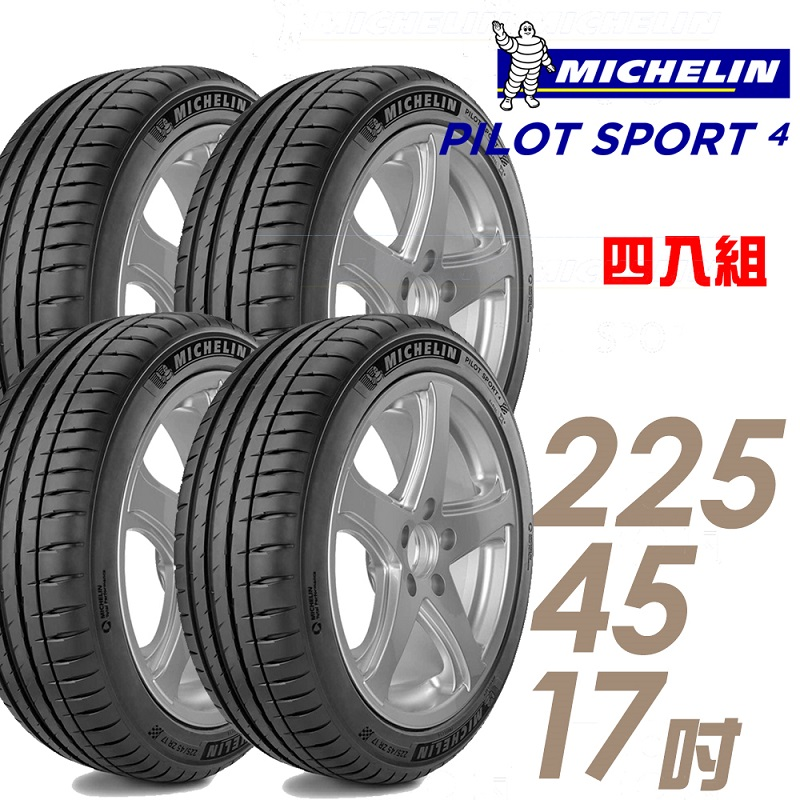 米其林 PILOT SPORT 4 17吋運動操控型輪胎 225/45R17 PS4-2254517 四入組