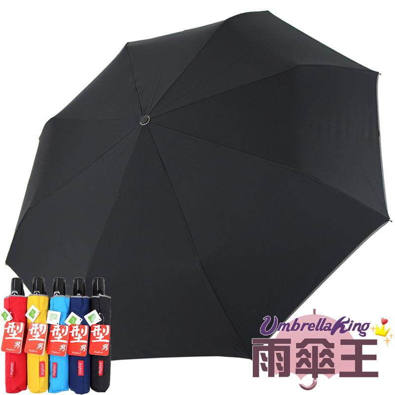 【雨傘王】BIGRED 型男自動摺疊傘 - 黑色 (終身免費維修)