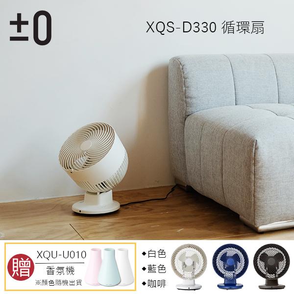 ±0 正負零 空氣循環扇 XQS-B330 (藍色) 公司貨 保固一年 (加贈 U010香氛機)