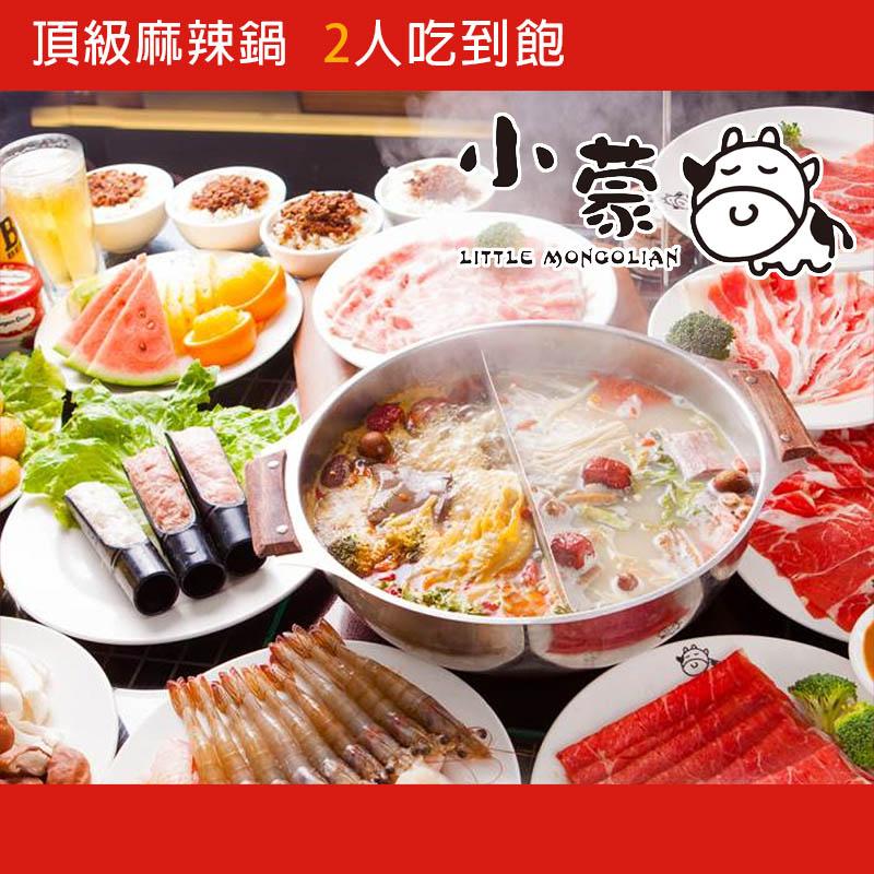 『節慶首選』小蒙牛麻辣鍋吃到飽2張+西堤餐券4張+陶板屋餐券2張