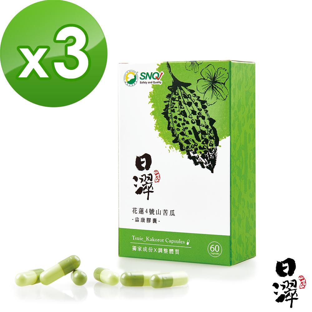 【日濢Tsuie 】花蓮4號山苦瓜益康膠囊(60顆/盒)x3盒