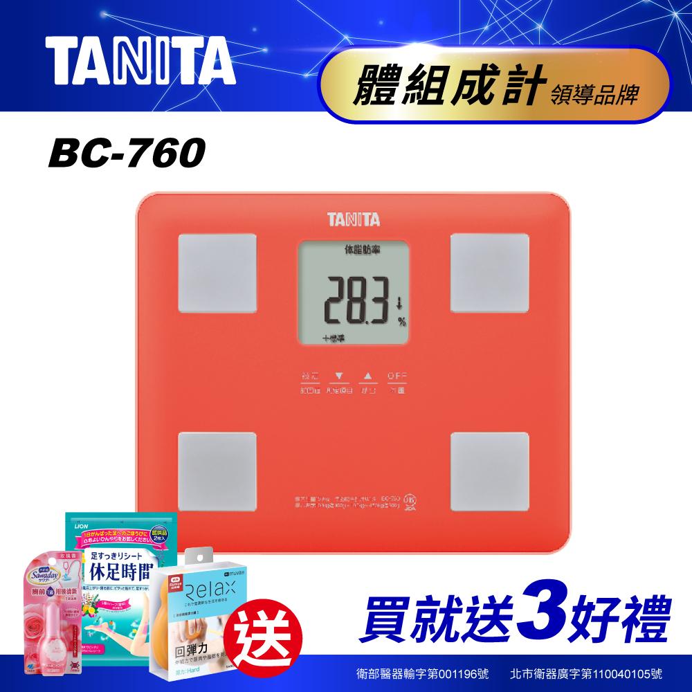 日本TANITA七合一體組成計BC-760-紅-台灣公司貨