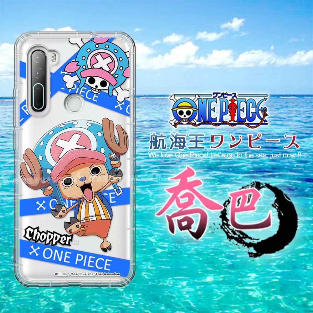 東映授權正版 航海王 HTC U20 5G 透明空壓手機殼(封鎖喬巴)