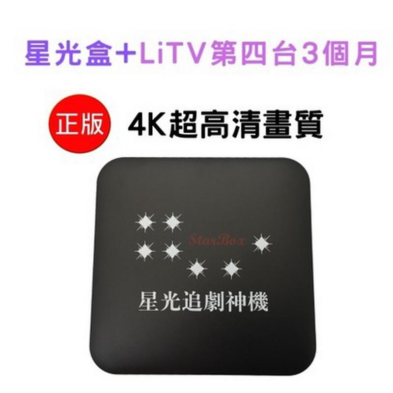 星光電視盒+LiTV第四台 3個月