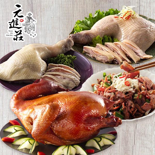 《元進莊》拜拜開運澎派組(燻茶雞+油雞腿+醉雞腿+鴨賞)