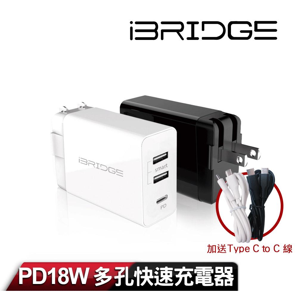 iBRIDGE PD急速雙USB充電器(加贈Type C to C線)-黑