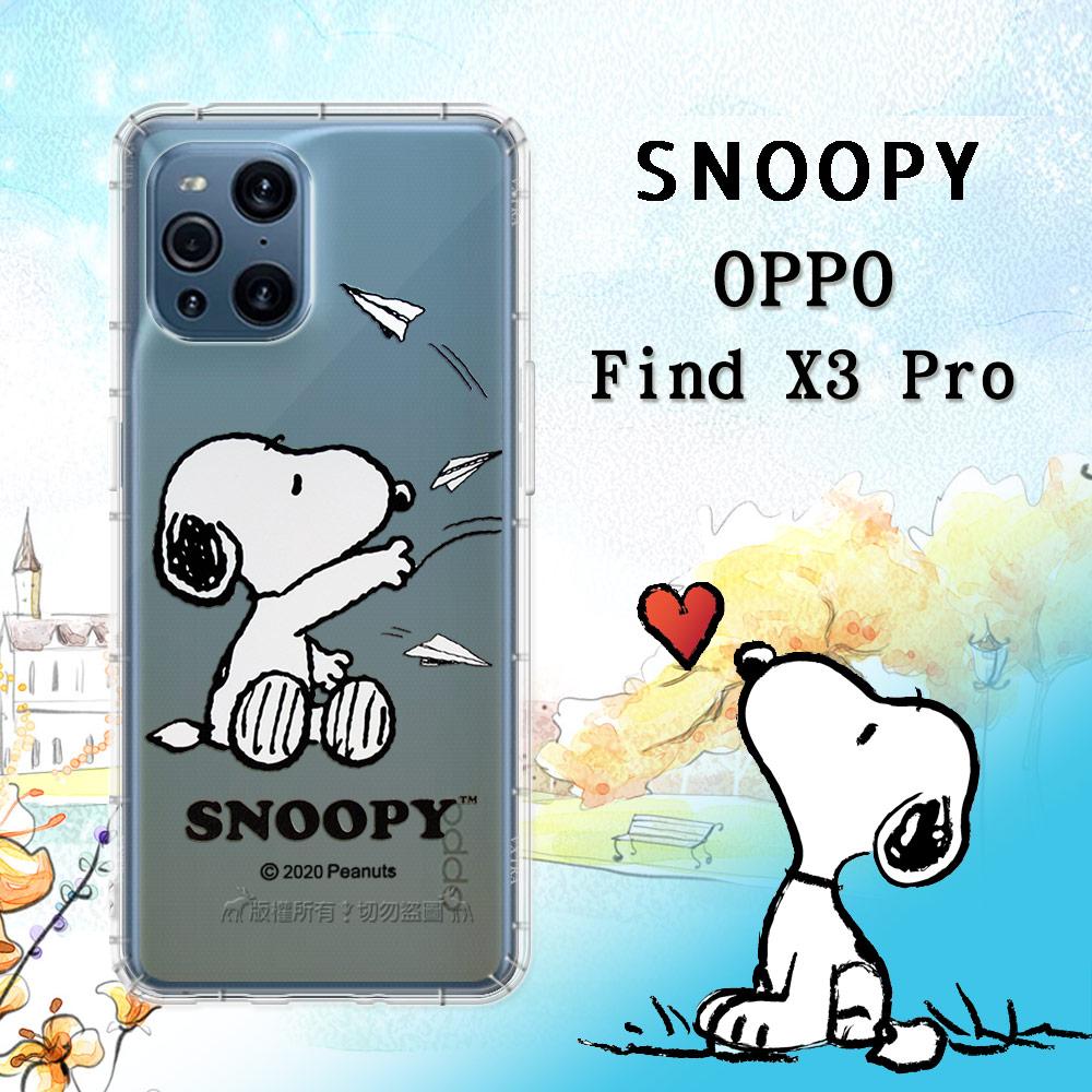 史努比/SNOOPY 正版授權 OPPO Find X3 Pro 漸層彩繪空壓手機殼(紙飛機)