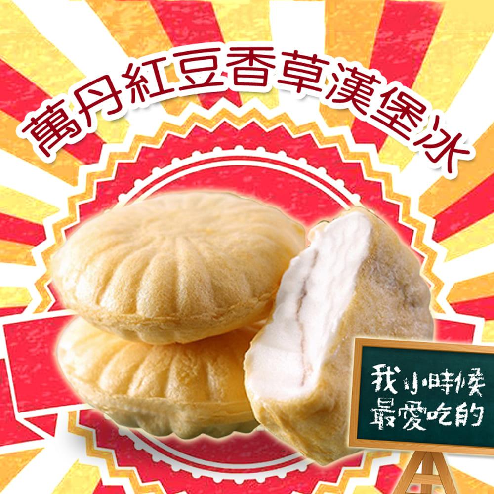 預購《老爸ㄟ廚房》古早味漢堡冰淇淋-紅豆口味90g/顆 (共10顆)