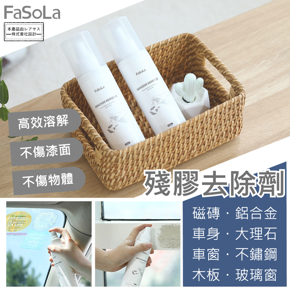 FaSoLa 高效殘膠去除劑 除膠劑