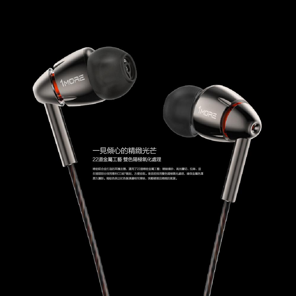 1MORE E1010 四單元圈鐵耳機