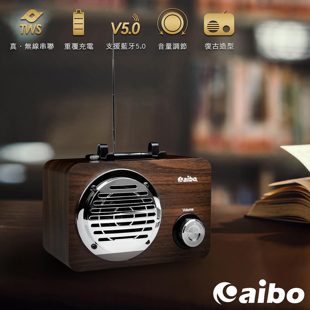 aibo LS30 手提復古造型 手機支架多功能藍牙喇叭-焦糖褐