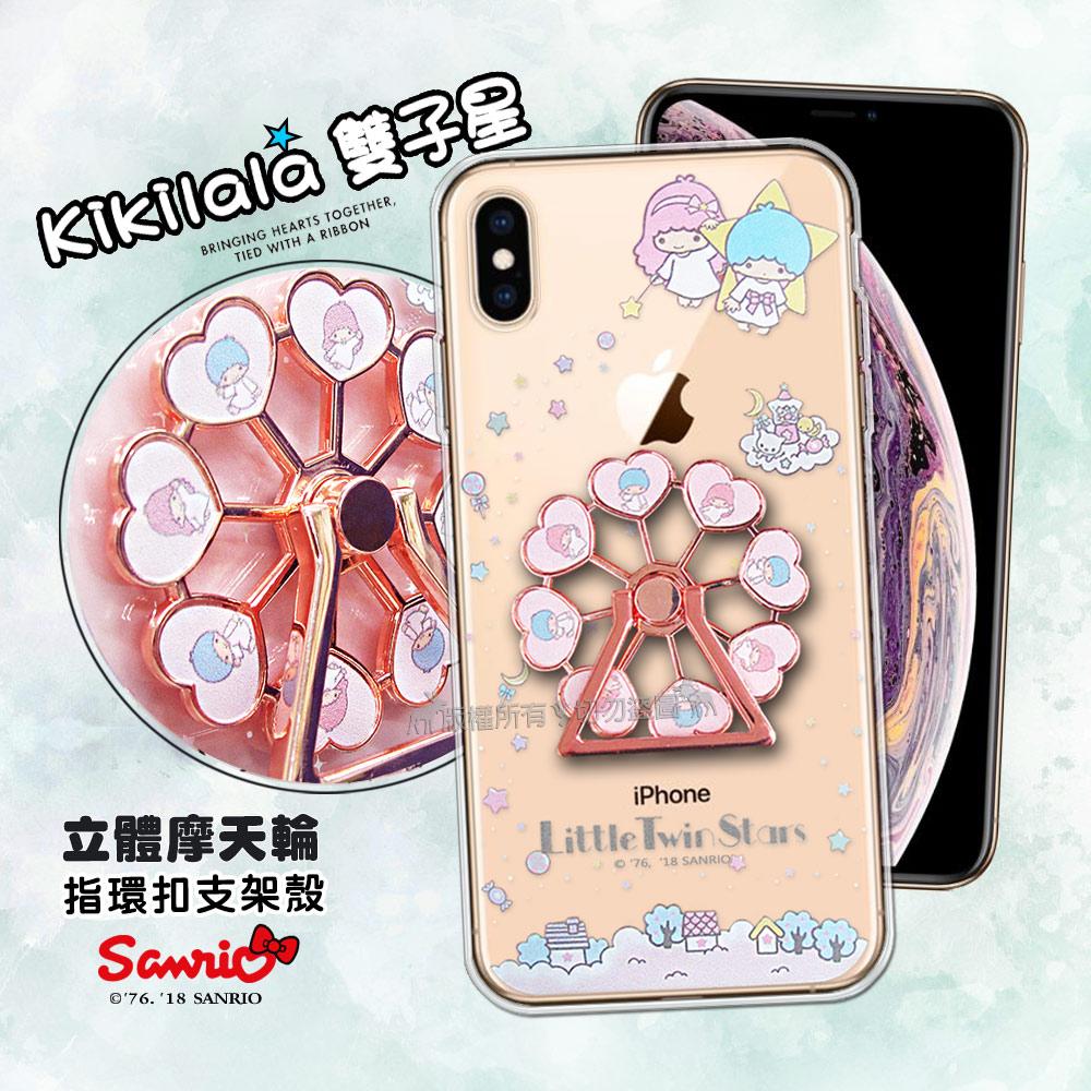 三麗鷗授權 Kikilala 雙子星 iPhone Xs Max 6.5吋 摩天輪指環扣支架手機殼(星空樂園)