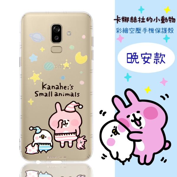 【卡娜赫拉】Samsung Galaxy J8 (2018) 防摔氣墊空壓保護套(晚安)