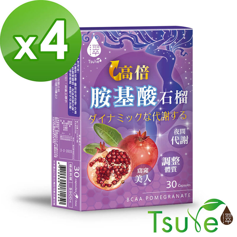 【日濢Tsuie】高倍胺基酸紅石榴(30顆/盒)x4