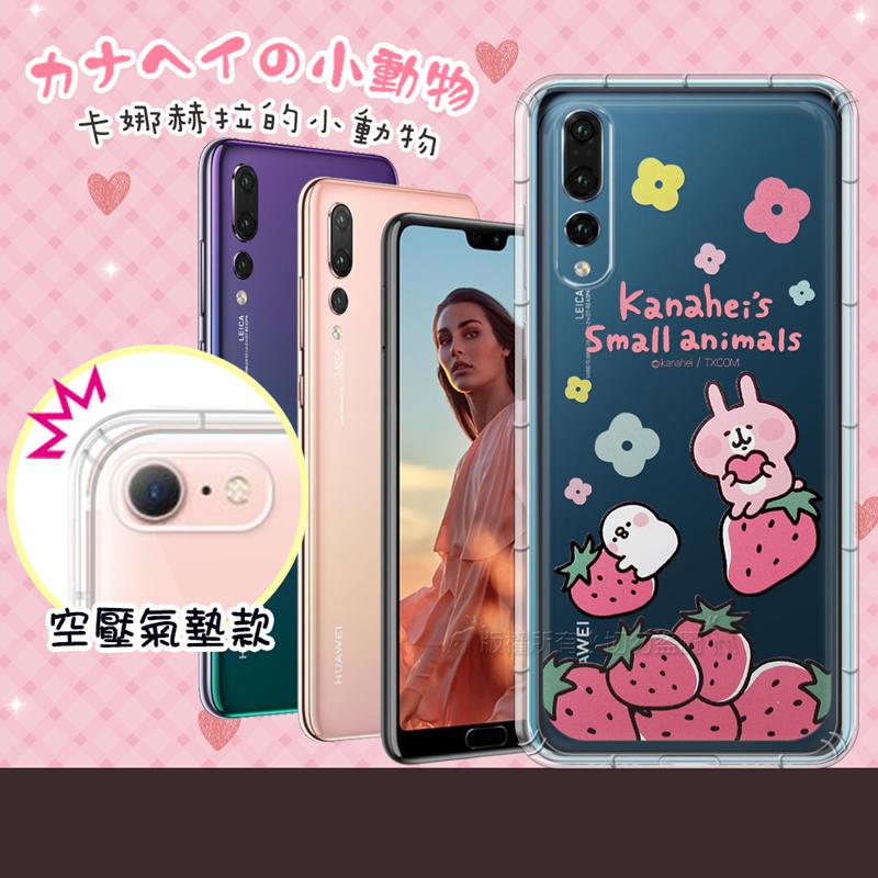 官方授權 卡娜赫拉 HUAWEI P20 Pro 透明彩繪空壓手機殼(草莓)