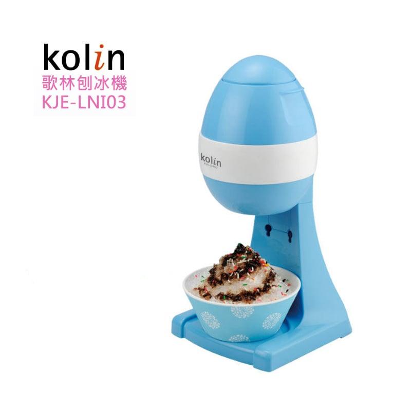 【Kolin 歌林】刨冰機 KJE-LNI03