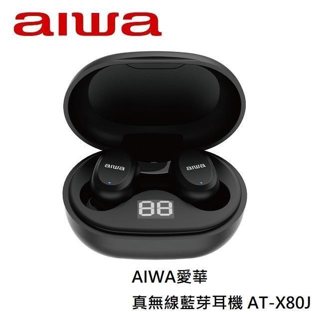 AIWA 愛華 真無線藍芽耳機 AT-X80J 黑色