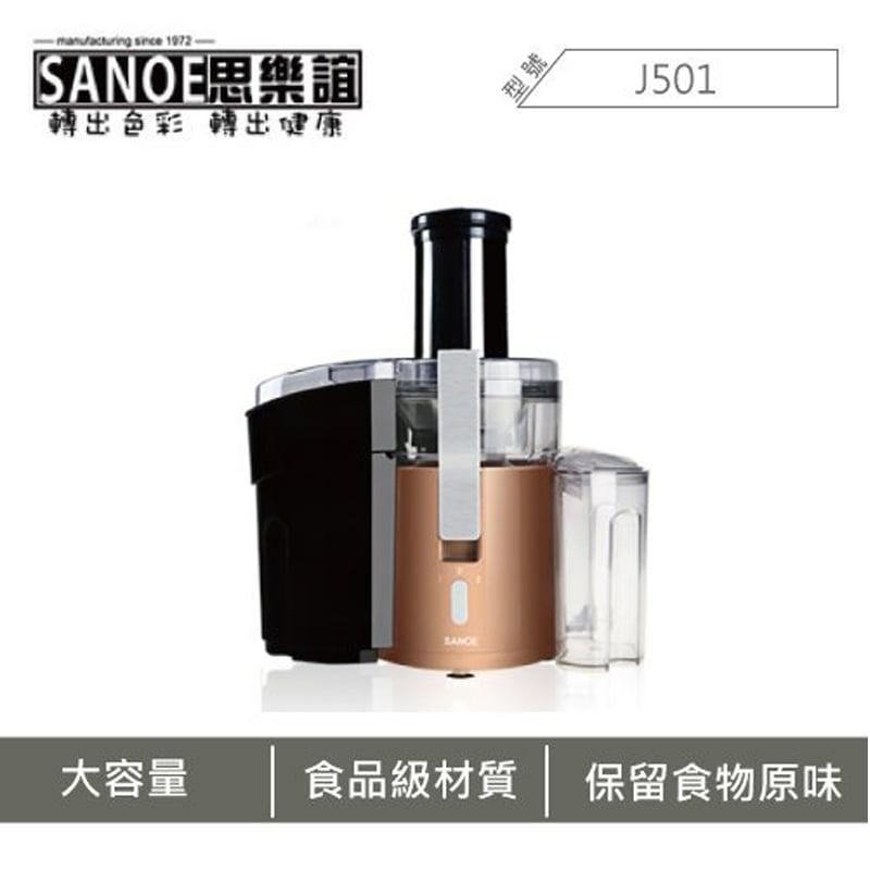 【獨家限量色】SANOE 思樂誼  J501 高纖蔬果搾汁調理機  3年保固 琥珀銅