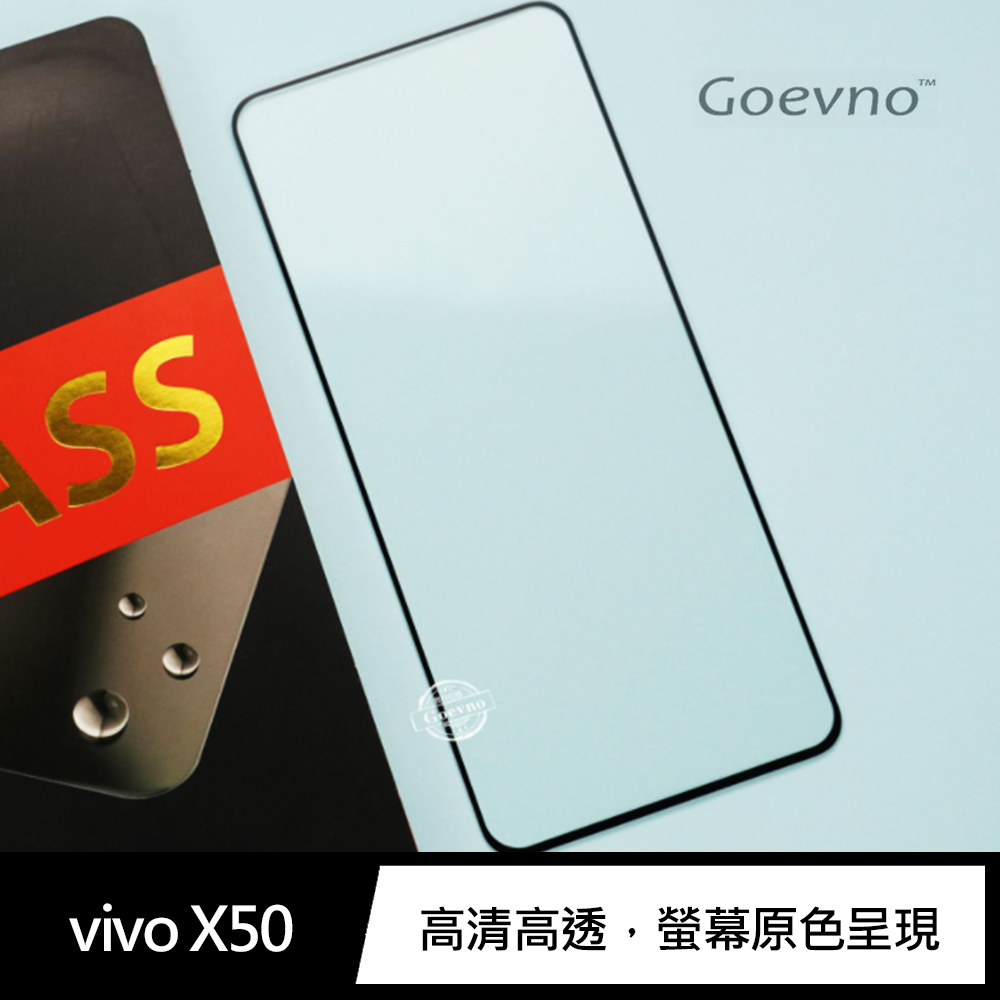 Goevno vivo X50 滿版玻璃貼