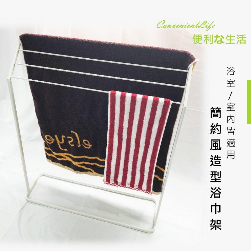 【尊爵家Monarch】落地創意設計浴巾架 毛巾架 曬衣架 浴室收納