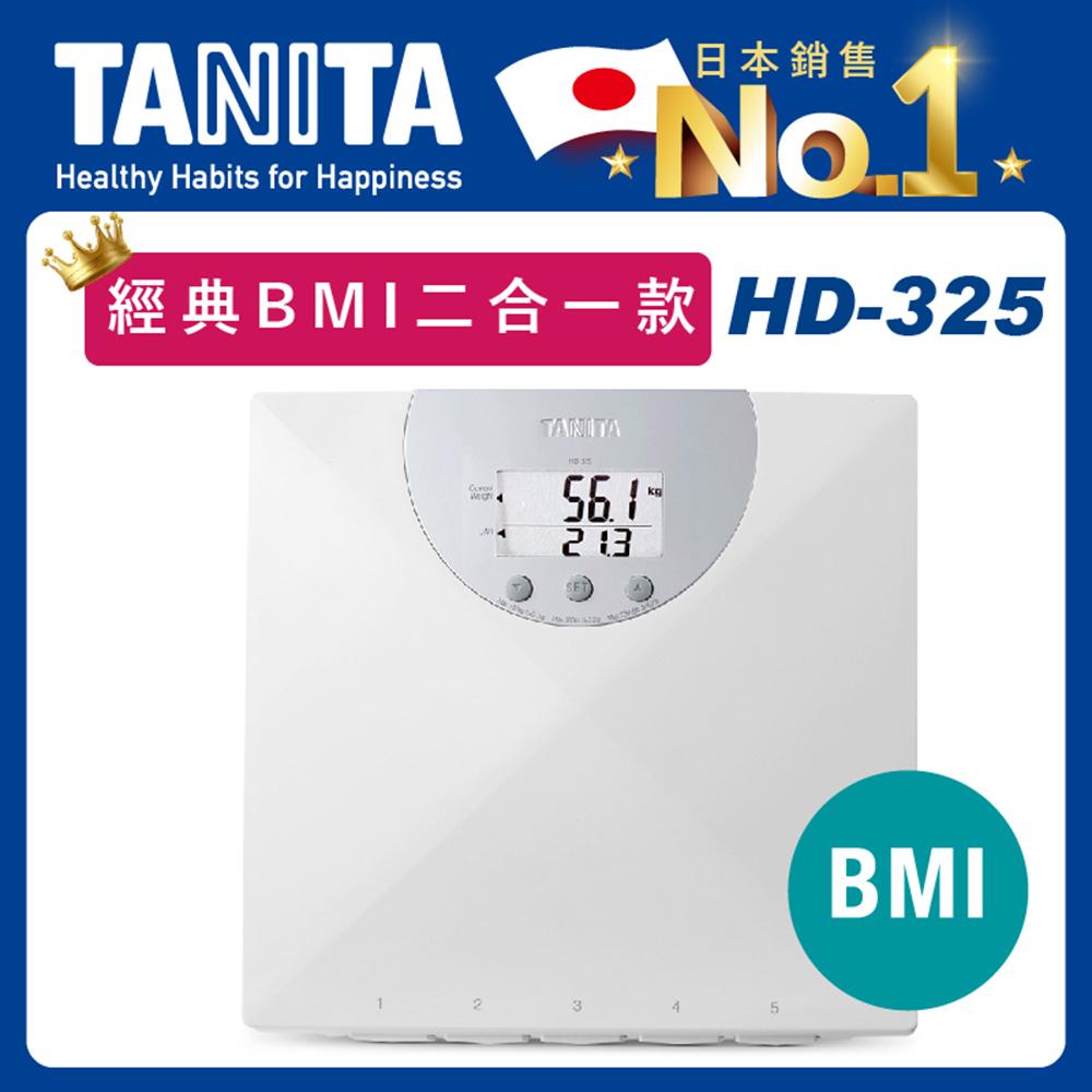 日本TANITA電子BMI體重計HD325-台灣公司貨