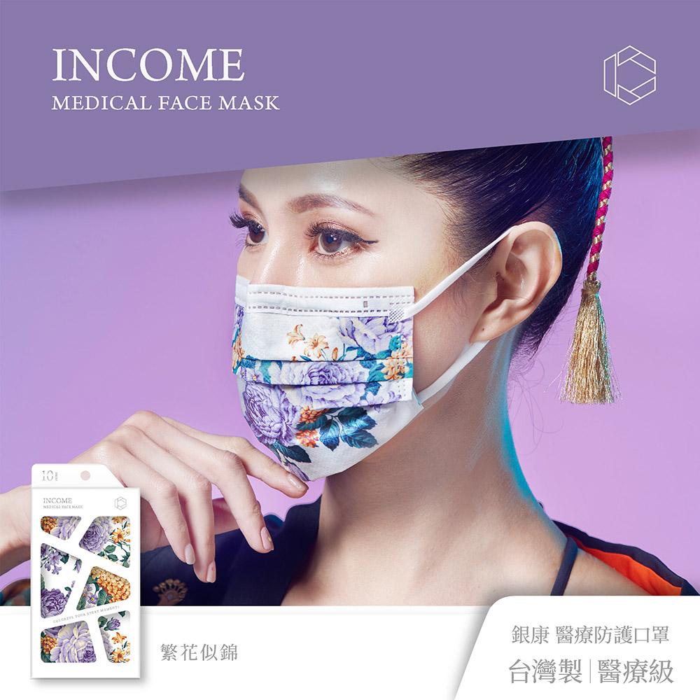 【銀康生醫】成人醫療防護口罩10入x3盒-繁花似錦