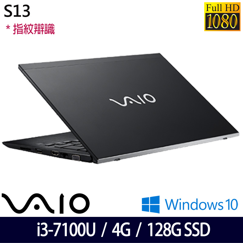 《VAIO》S13-NP13V1TW009P(13.3吋FHD/i3-7100U/4GB/128GB SSD/Win10)