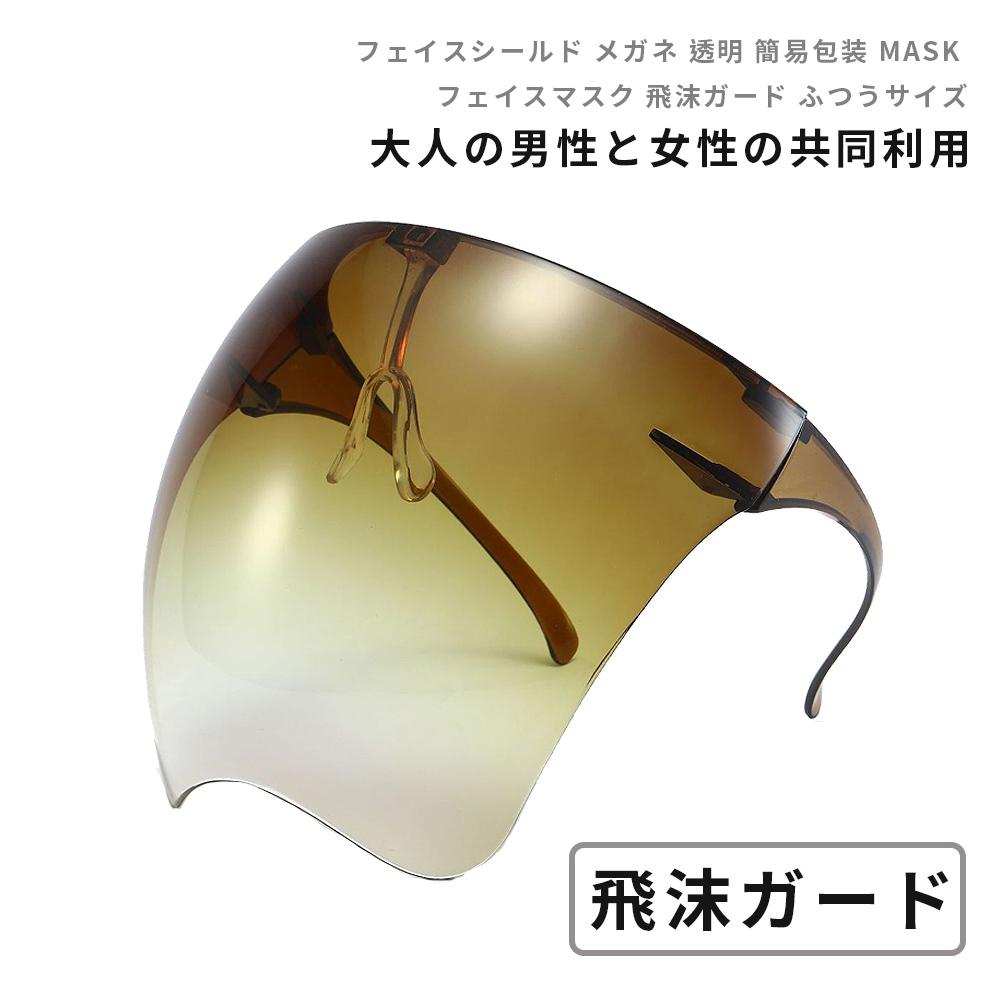 全臉多面防護 彩色防霧防飛沫舒適面罩(2入組)-漸層琥珀