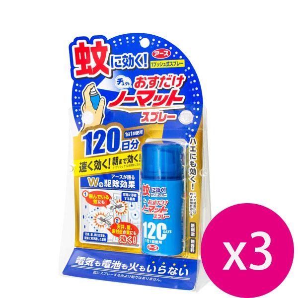 興家安速Ope Push空間防蚊噴霧劑120日(25ml)*3瓶