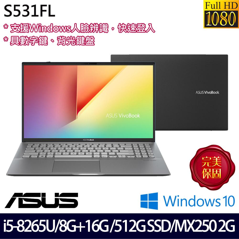 【記憶體升級】《ASUS 華碩》S531FL-0052G8265U(15.6吋FHD/i5-8265U/8G+16G/512G PCIESSD/MX250)