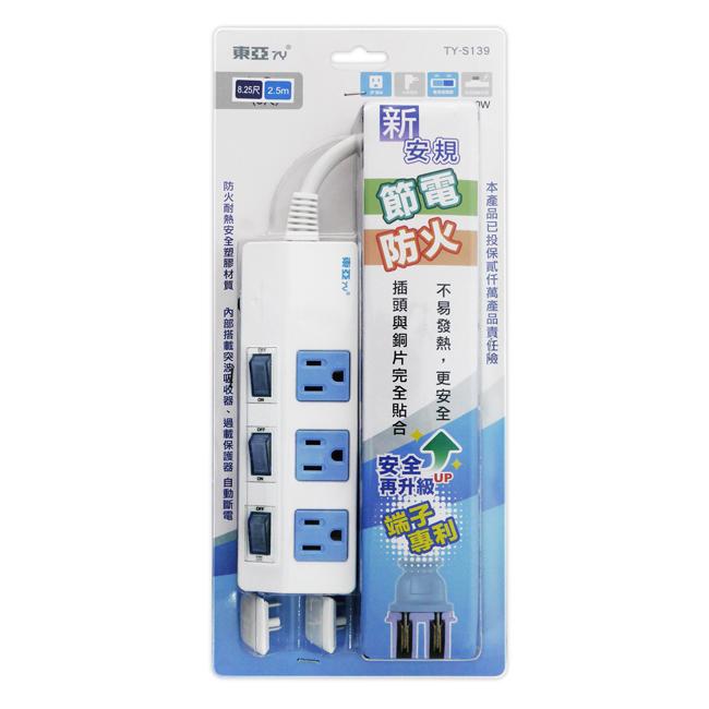 【東亞】3孔3開關3插座延長線_2.5公尺(8.25尺) TY-S139-8.25尺