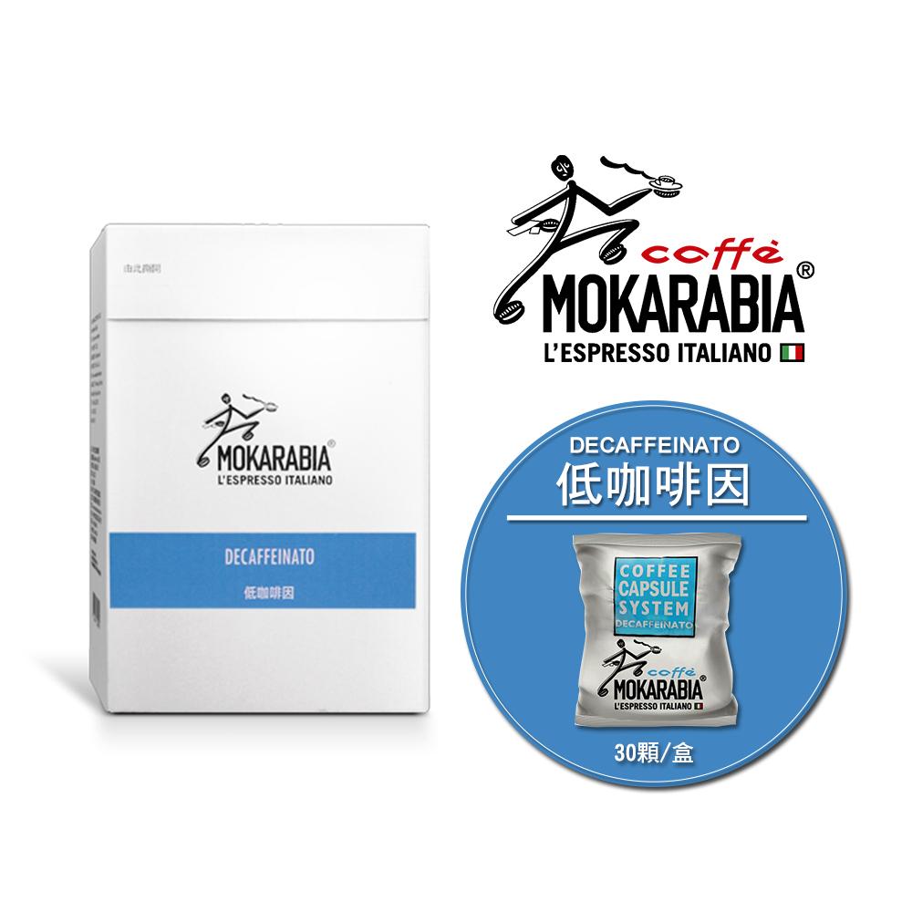 【Mokarabia摩卡拉比亞】Decaffeine低咖啡因 咖啡膠囊(30入)