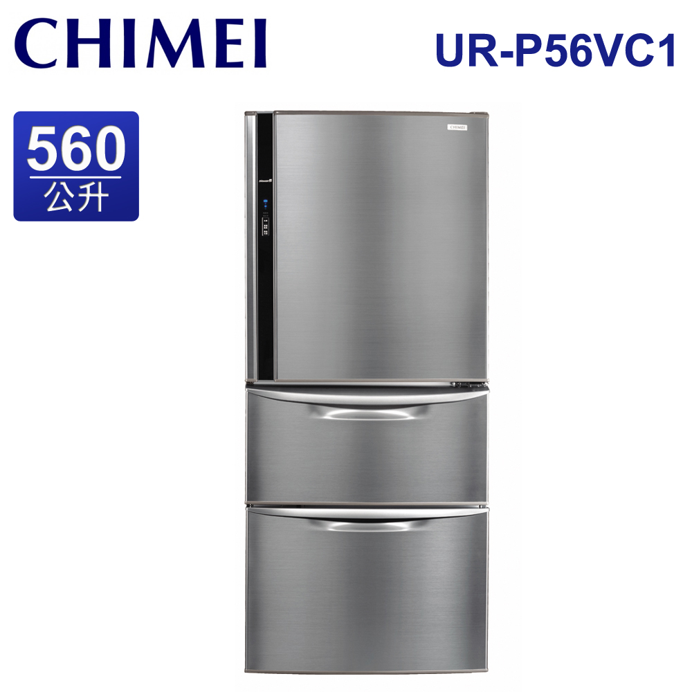 【CHIMEI奇美】560公升變頻三門冰箱(UR-P56VC1) 送基本安裝