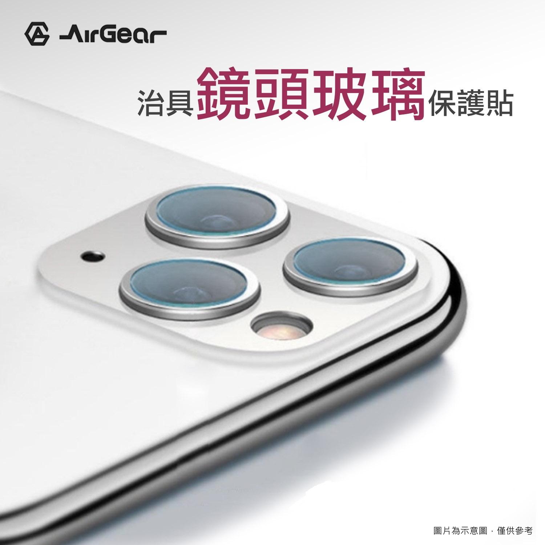 AirGear 治具鏡頭玻璃保護貼 iPhone 11 6.1(2019)