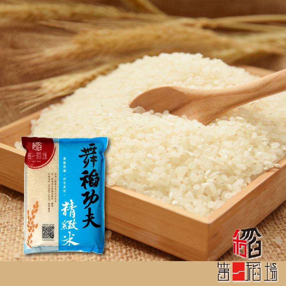 《第一稻場》舞稻功夫-精緻米(2.8kg/包,共兩包)