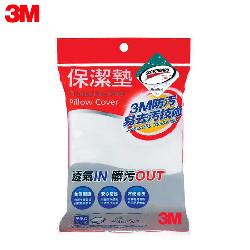 【3M】保潔墊枕頭套(平單式)PD1111