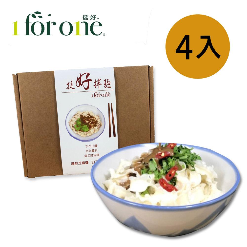 預購《1 for one》濃郁芝麻醬刀削麵4入(400公克/盒)