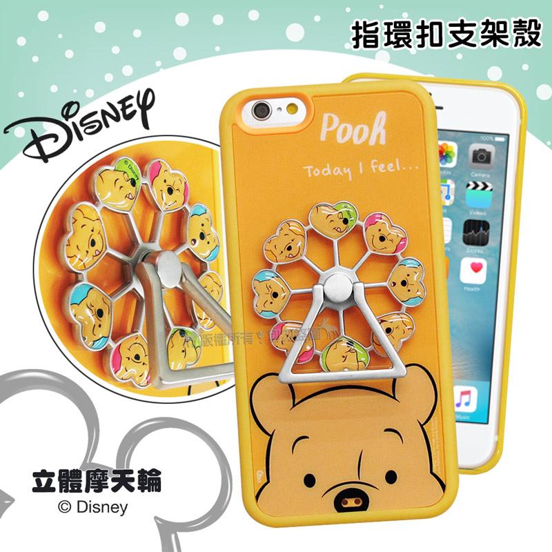 迪士尼正版授權 iPhone 6s/6 4.7吋 摩天輪指環扣防滑支架手機殼(維尼)