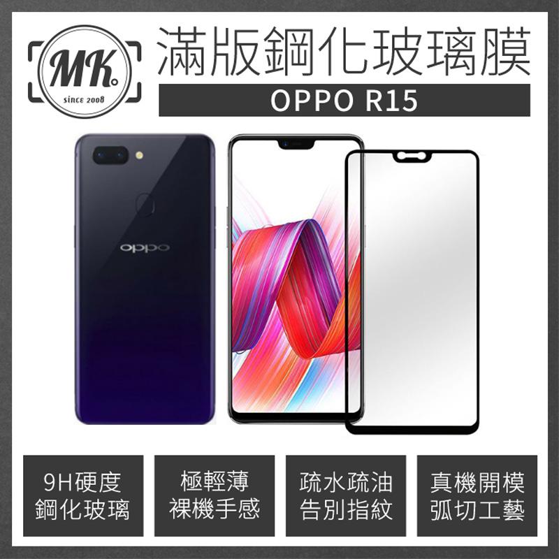 OPPO R15 全滿版鋼化膜 2.5D - 白色